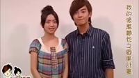 [20081027]yam小綜&依晨宣告圓夢計畫開跑