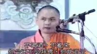 慧律法师 - 慧律法师《佛教与人生》01