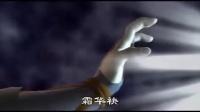 冰煌雪舞幽城幻剑录MV(清晰版)