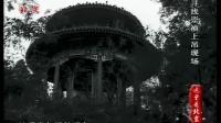 《这里是北京》:寻找崇祯皇帝殉国的地方