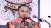 慧律法师 - 慧律法师《佛教与人生》03