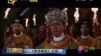 电影大牌档 邵氏黄梅戏经典《宋宫秘史》