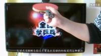 《全民学乒乓横拍篇》第1集:横拍握法-乒乓球教学视频