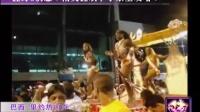 狂野诱惑!南美狂欢节享乐全攻略!3-1 110302