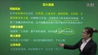 2014  李梦娇 公共基础知识 第59讲:国情地理_(16年国考事业考请看简介)