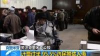 关注克里米亚公投 计票过半 95.5%选民赞成入俄 140317