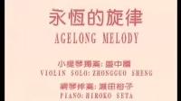 盛中国、濑田裕子《永恒的旋律》小提琴、钢琴演奏(1)