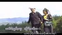 傣歌 缅甸傣族歌曲 朗莫占喊 03_高清