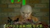 净空法师-认识佛教02