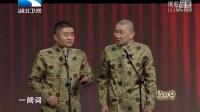 苗阜王声 2014湖北卫视春晚相声小品集《学富五车》
