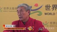 李子鸣、王培生弟子,著名武术家 张全亮谈太极拳