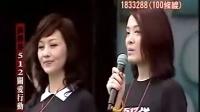 香港演艺界512关爱行动 8小时大汇演A3