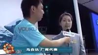 08北京车展--马自达氢转子混合动力车