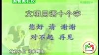 范智老师礼仪课程《生活中的礼仪》