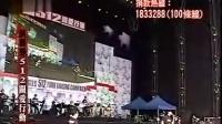 香港演艺界512关爱行动 8小时大汇演A2