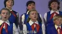 飞翔吧,和平鸽(苏联儿童大合唱团演唱)