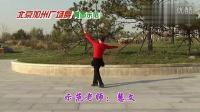 北京加州广场舞《小小新娘花》正背面 分解