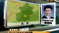 四川发生78级地震 周边省份发生余震