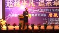 唐骏最经典演讲——大连理工大学2
