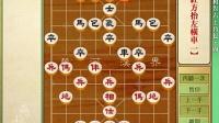 象棋兵法之飞相局--右相对右士角包之04红方抬左横车一
