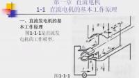 电机与拖动基础03(上)