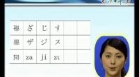 新版中日交流标准日语入门
