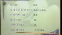 轻轻松松学韩语2
