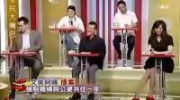 全民最大嘴080918胡瓜 白欣惠最新综艺节目