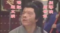 《包青天》片尾曲--新鸳鸯蝴蝶梦.flv