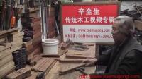 木工视频 传统木工辛全生手工制作插屏全过程总共7集(第三集)
