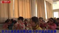 """""""农夫""""走进太原双塔北路小学讲述水的故事"""