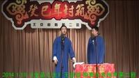 王自健 陈朔北京相声第二班2014.1.18《京品人生》