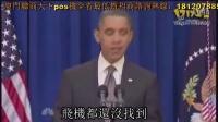 奥巴马用闽南语骂马来西亚政府隐瞒马航真相(高山川俊)