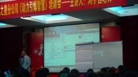 """通过演讲,影响一亿人——刘宇恒老师""""2014如何设定并达成人生的梦想""""演讲片段"""
