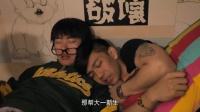 麻辣隔壁 第二季 20