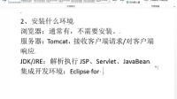 JavaWeb02