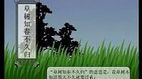 经典古诗《晚春》动画版_诗词朗诵赏析