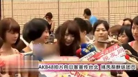AKB48拍片向日客宣传台北 挑凤梨酥送团员