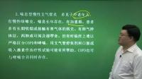 好学教育田栓磊中西医结合内科学02-[0001]
