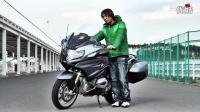 BMW R1200RT (2014)摩托车试驾评论(短订正再提高版)