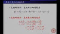 数学物理方法 吴崇试 01