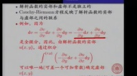 数学物理方法 吴崇试 03
