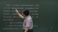 好学教育段波-司法考试-民法53