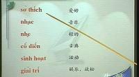 初级实用越南语(完整版)