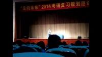 新东方沈昂老师衢州学院考研讲座-很搞笑全场爆笑20140410