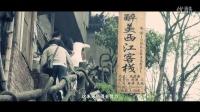 《青春,在路上》第二集 西江印象