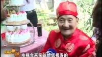 老人百岁亲朋齐贺寿 长寿秘诀是啥? 140412 新闻现场