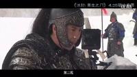 电影《冰封:重生之门》甄子丹动作特辑