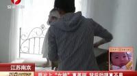 """江苏南京:照片上""""女神""""真美丽  背后助理真不易[每日新闻报]"""