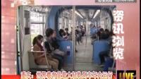 重庆:世界载客量最大轻轨列车年内运行 都市热线 140414